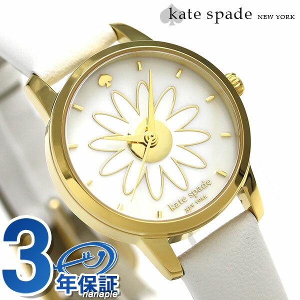 ケイトスペード 時計 レディース KATE SPADE NEW YORK 腕時計 メトロ ミニ 26mm ホワイトシェル KSW1086