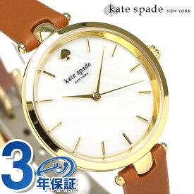 ケイトスペード 時計 レディース KATE SPADE NEW YORK 腕時計 ホーランド 34mm クオーツ ホワイトシェル KSW1156【あす楽対応】