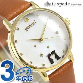 ケイトスペード 時計 レディース KATE SPADE NEW YORK 腕時計 メトロ ゾディアック ジェミニ 34mm ホワイトシェル KSW1192【あす楽対応】