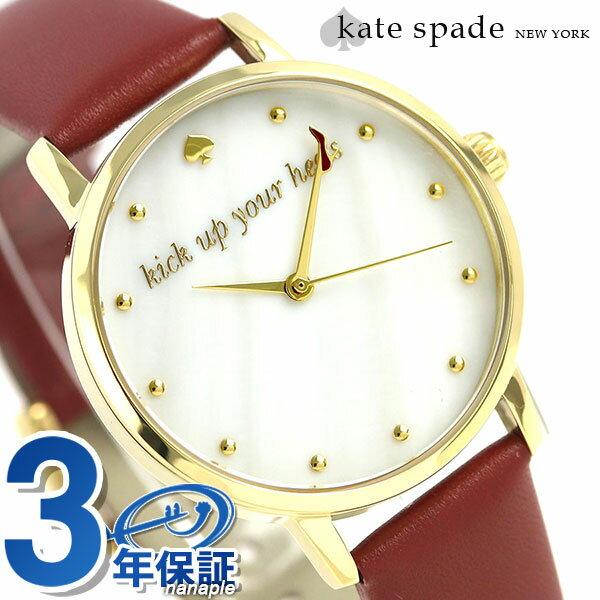 【当店なら!さらにポイント+4倍!21日1時59分まで】 ケイトスペード 時計 レディース KATE SPADE NEW YORK 腕時計 メトロ 34mm クオーツ ホワイトシェル KSW1209【あす楽対応】