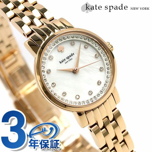 【1000円割引クーポン 20日9時59分まで】 ケイトスペード 時計 レディース KATE SPADE NEW YORK 腕時計 モントレー ミニ 24mm ホワイトシェル KSW1243