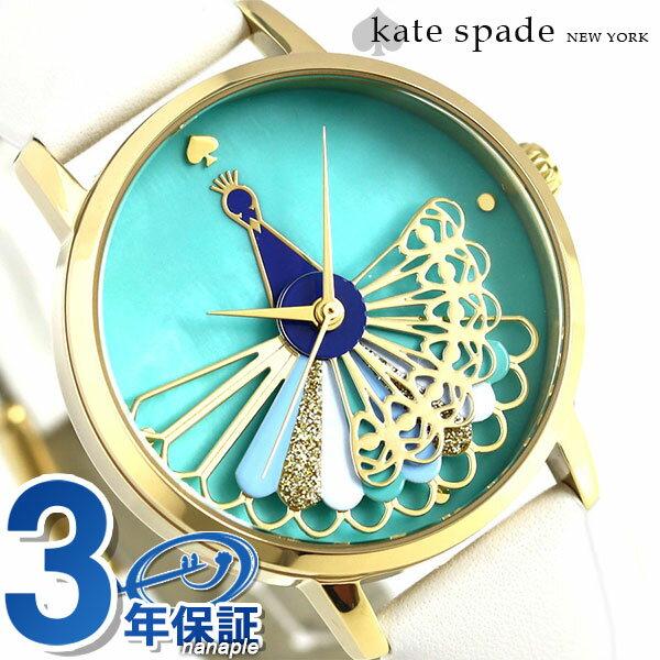 【1000円割引クーポン 20日9時59分まで】 ケイトスペード 時計 レディース KATE SPADE NEW YORK 腕時計 メトロ ピーコック 34mm グリーンシェル KSW1287