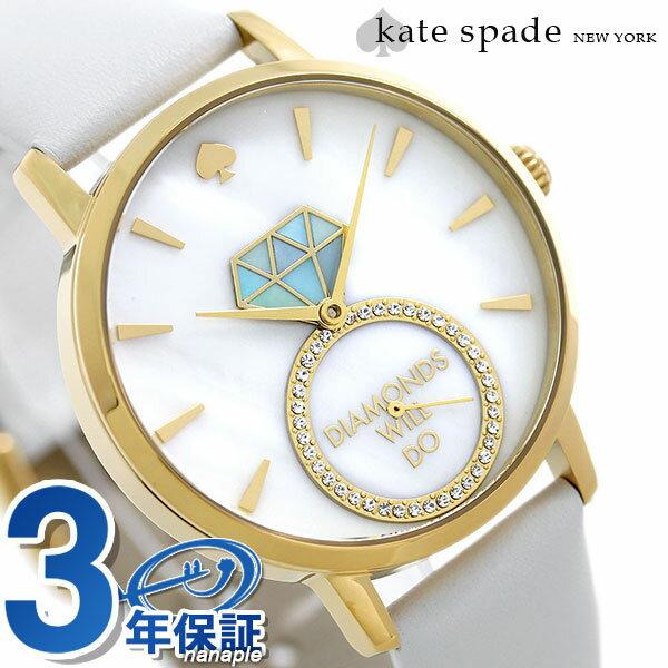 ケイトスペード 時計 レディース KATE SPADE 腕時計 メトロ 34mm ホワイトシェル KSW1317【あす楽対応】