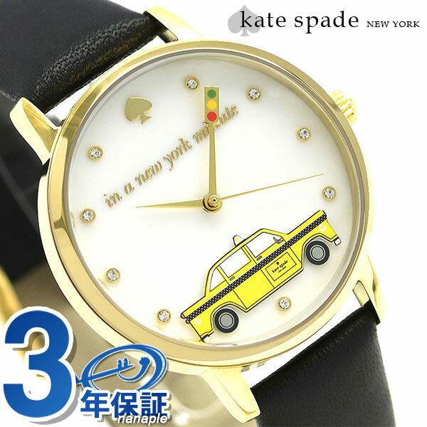 【1000円割引クーポン 20日9時59分まで】 ケイトスペード 時計 レディース KATE SPADE NEW YORK 腕時計 メトロ タクシー 34mm KSW1346
