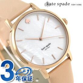 15日なら全品5倍以上で店内ポイント最大42倍! ケイトスペード 時計 レディース KATE SPADE NEW YORK 腕時計 メトロ 34mm ホワイトシェル 革ベルト KSW1403【あす楽対応】