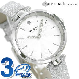 ケイトスペード 時計 ホーランド レディース KSW1475 KATE SPADE 腕時計 ホワイト【あす楽対応】
