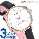 ケイトスペード 時計 メトロ カクテル レディース ネイビー KATE SPADE 腕時計 KSW1525 革ベルト【あす楽対応】