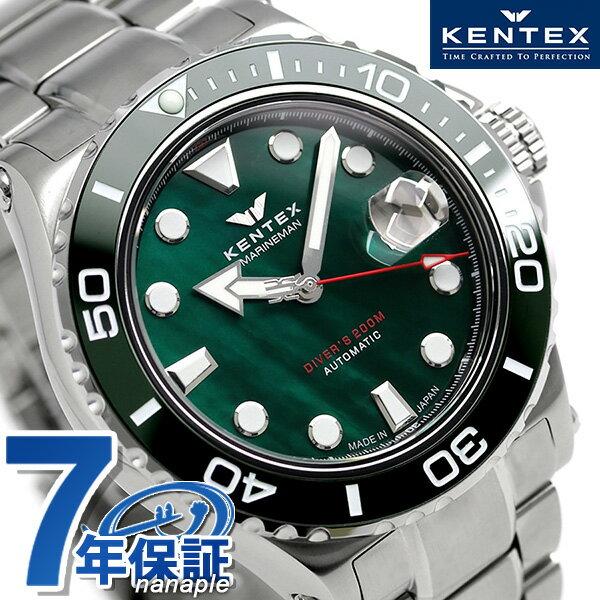 【1000円割引クーポン 21日1時59分まで】ケンテックス マリンマン シーホース 2 ダイバーズ 限定モデル S706M-12 Kentex 日本製 腕時計 時計