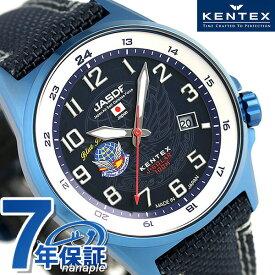 【今なら店内ポイント最大44倍】 【10月末入荷予定 予約受付中♪】ケンテックス JSDF ブルーインパルス Blue Impulse S715M-07 Kentex 腕時計 ネイビー 時計