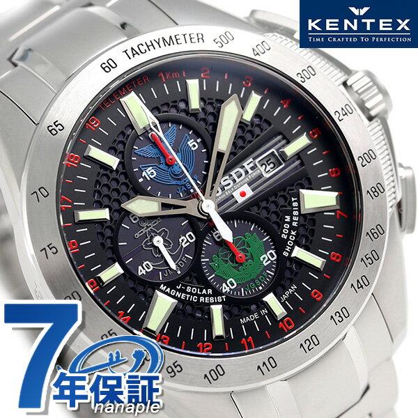 【1000円割引クーポン 21日1時59分まで】ケンテックス JSDF トライフォース SP 46.5mm ソーラー S720M-03 KENTEX 腕時計 時計