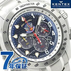 【今なら店内ポイント最大44倍】 ケンテックス JSDF ブルーインパルス 限定モデル 日本製 ソーラー S720M-04 Kentex メンズ 腕時計 ネイビー 時計