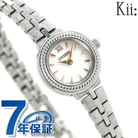 シチズン キー エコドライブ ブレスレット レディース 腕時計 EG2981-57A CITIZEN Kii シルバー 時計【あす楽対応】