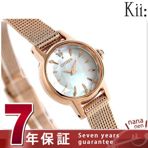 シチズン キー エコドライブ 限定モデル レディース 腕時計 EG2992-51W CITIZEN Kii ホワイトシェル 時計【あす楽対応】
