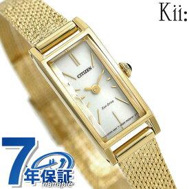 シチズン キー エコドライブ レディース 腕時計 ゴールド EG7042-52A CITIZEN Kii メッシュベルト 時計【あす楽対応】