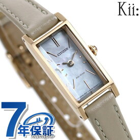【10日なら全品5倍でポイント最大28倍】 シチズン キー エコドライブ ネット流通限定モデル レクタンギュラー レディース 腕時計 EG7043-17W CITIZEN Kii 革ベルト 時計【あす楽対応】