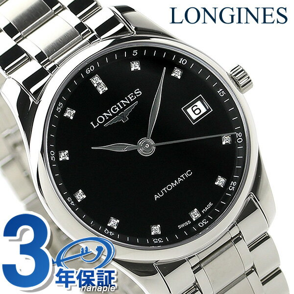 【エントリーだけでポイント最大10倍 27日9:59まで】 ロンジン マスターコレクション 自動巻き メンズ L2.518.4.57.6 LONGINES 腕時計 ブラック 時計