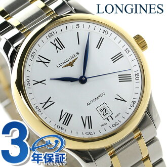 Jin Ron master collection self-winding watch men L2  628 5 11 7 LONGINES  watch white X gold clock