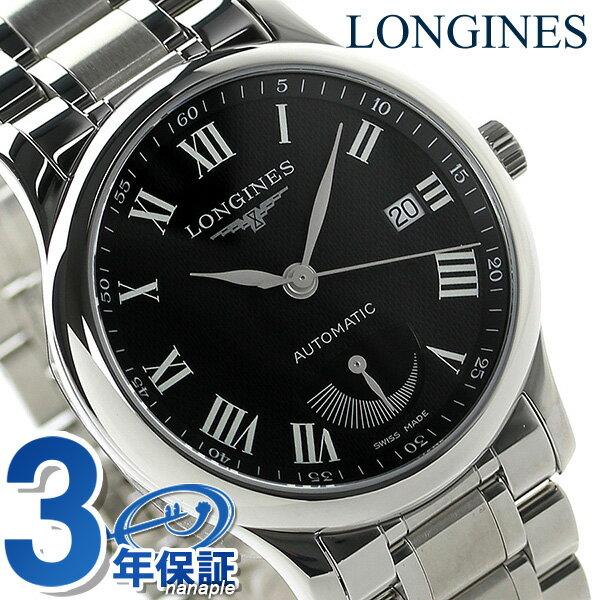 【当店なら!さらにポイント最大+4倍!21日1時59分まで】 ロンジン マスターコレクション 自動巻き メンズ L2.708.4.51.6 LONGINES 腕時計 ブラック 時計