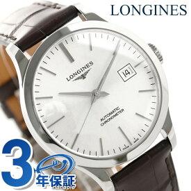 ロンジン 腕時計 レコード 39mm 自動巻き メンズ L2.820.4.72.2 LONGINES シルバー×ブラウン 革ベルト 時計【あす楽対応】