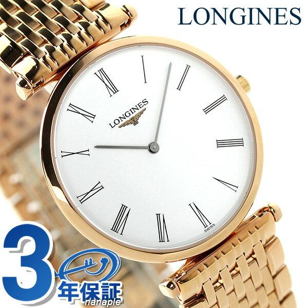 【当店なら!さらにポイント最大+4倍!21日1時59分まで】 ラ グラン クラシック ドゥ ロンジン メンズ 腕時計 L4.709.1.91.8 LONGINES ホワイト×ピンクゴールド 時計