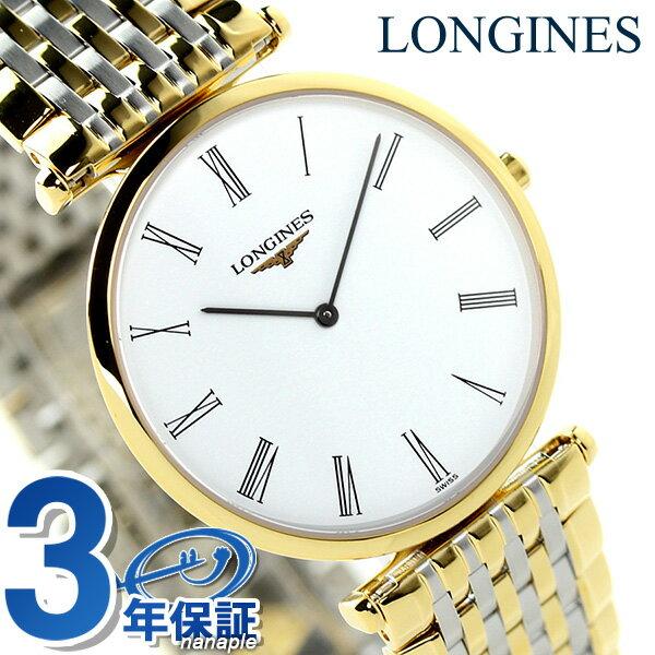 ラ グラン クラシック ドゥ ロンジン メンズ 腕時計 L4.709.2.11.7 LONGINES ホワイト×ゴールド 時計