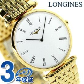 ラ グラン クラシック ドゥ ロンジン メンズ 腕時計 L4.709.2.11.8 LONGINES ホワイト×ゴールド 時計