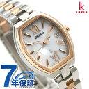 【シェルプレート付き♪】セイコー ルキア レディ・トノー ソーラー電波時計 レディース SSQW028 SEIKO LUKIA 腕時計 綾瀬はるか