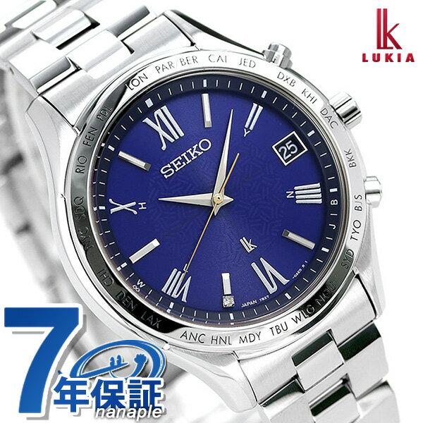 セイコー ルキア SEIKO LUKIA 限定モデル 電波 ソーラー メンズ 腕時計 SSVH029 エターナルブルー 青 綾瀬はるか【あす楽対応】