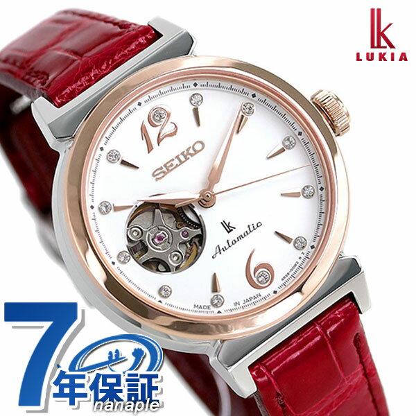 【1000円割引クーポン 20日9時59分まで】 【ブックカバー付き♪】セイコー ルキア メカニカル オープンハート 綾瀬はるか レディース 腕時計 SSVM012 SEIKO LUKIA