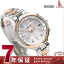 セイコー ルキア ラッキーパスポート 限定モデル 電波ソーラー SSVV030 SEIKO LUKIA 腕時計