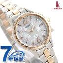 セイコー ルキア クリスマス 限定モデル 電波ソーラー レディース 腕時計 SSVV044 SEIKO LUKIA フローズンホワイト 時計