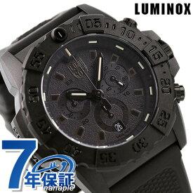 【25日は全品5倍にさらに+4倍でポイント最大32倍】 ルミノックス 3580シリーズ ネイビーシールズ クロノグラフ 45mm 3581.BO LUMINOX メンズ 腕時計 ブラックアウト 時計【あす楽対応】