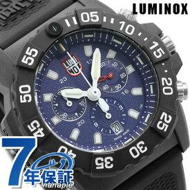 【25日は全品5倍にさらに+4倍でポイント最大32倍】 ルミノックス 3580シリーズ ネイビーシールズ クロノグラフ 45mm 3583 LUMINOX メンズ 腕時計 ネイビー×ブラック 時計【あす楽対応】