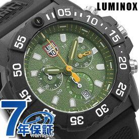 【1日限定!先着1,200円割引クーポン】 ルミノックス 3580シリーズ ネイビーシールズ クロノグラフ 45mm 3597 LUMINOX メンズ 腕時計 グリーン×ブラック 時計【あす楽対応】