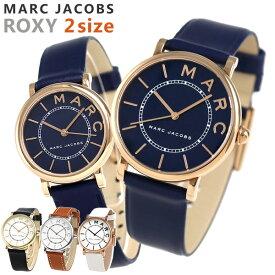 マークジェイコブス 時計 メンズ レディース 腕時計 MARC JACOBS ロキシー 28mm 36mm【あす楽対応】