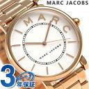 【20日なら全品5倍以上!店内ポイント最大37倍】 マークジェイコブス 時計 レディース 腕時計 ロキシー 36mm MJ3523 M…