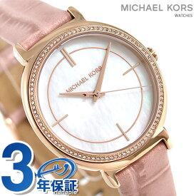 6c87b055e114 マイケルコース シンシア 33mm 革ベルト レディース MK2663 MICHAEL KORS 腕時計【あす楽対応】