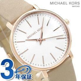 マイケルコース 時計 レディース 革ベルト パールホワイト×ベージュ MK2748 MICHAEL KORS パイパー 38mm 腕時計【あす楽対応】