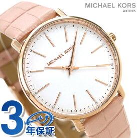 61ec343ecdba マイケルコース レディース 腕時計 38mm 替えベルト 3色セット 革ベルト MK2775 MICHAEL KORS パイパー