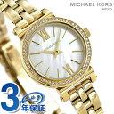 094ce92c9b58 Michael Kors Lady s watch 26mm white shell X gold MK3833 MICHAEL KORS petit  Sophie clock