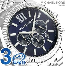 マイケルコース レキシントン 45mm クロノグラフ 腕時計 MK8280 MICHAEL KORS ネイビー 時計【あす楽対応】