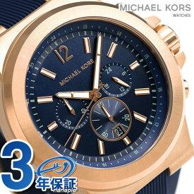 マイケルコース 時計 メンズ 腕時計 クロノグラフ MK8295 ネイビー MICHAEL KORS マイケル コース【あす楽対応】