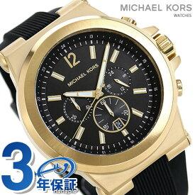 マイケルコース 時計 メンズ ブラック×ゴールド MICHAEL KORS 腕時計 MK8325 ディラン【あす楽対応】