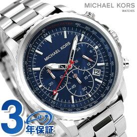 マイケルコース 時計 メンズ 腕時計 クロノグラフ ブルー MK8641 メリック MICHAEL KORS マイケル コース【あす楽対応】