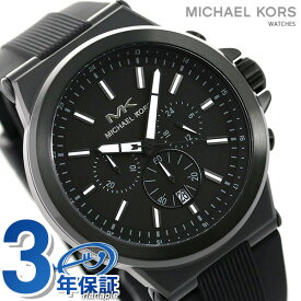マイケルコース 時計 メンズ ディラン 52mm クロノグラフ MK8729 MICHAEL KORS 腕時計 オールブラック 黒【あす楽対応】