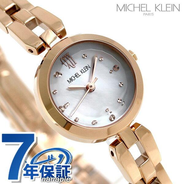 ミッシェルクラン エレガントブレス クオーツ レディース AJCK088 MICHEL KLEIN 腕時計 ホワイトシェル 時計【あす楽対応】