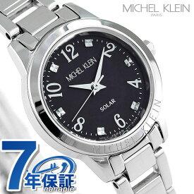 【今なら店内ポイント最大44倍】 ミッシェルクラン ソーラー レディース 腕時計 AVCD034 MICHEL KLEIN ブラック 時計