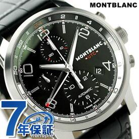 【今なら店内ポイント最大44倍】 モンブラン タイム ウォーカー UTC クロノグラフ 自動巻き 107336 MONTBLANC 腕時計 ブラック 時計