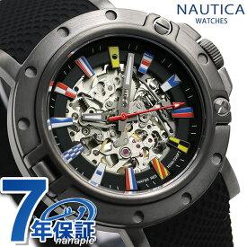 15日なら全品5倍以上で店内ポイント最大42倍! ノーティカ NAUTICA メンズ 腕時計 100m防水 スケルトン 25周年 限定モデル 自動巻き NAPPRH011 ポートホール 時計【あす楽対応】