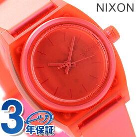 【5%割引クーポン 9月末まで】 ニクソン 腕時計 レディース nixon スモール タイムテラーP A4251784 トランスルーセント コーラル 時計【あす楽対応】